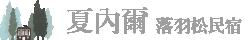 夏內爾落羽松民宿 Logo